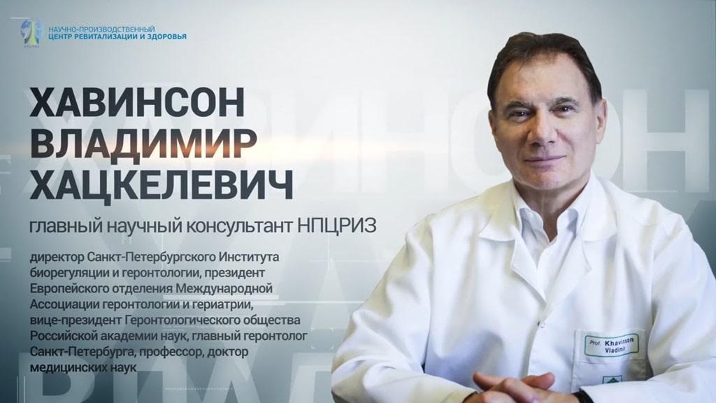 Владимир Хавинсон